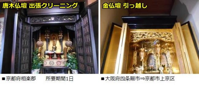 京都府相楽郡で唐木仏壇出張クリーニングをしました。また、金仏壇の引っ越しを四条畷市から京都市上京区へ行いました。