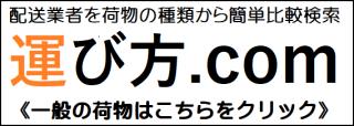仏壇等の運び方.comクリックボタン