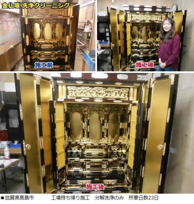 滋賀県高島市の彦根仏壇を洗浄クリーニングしました。工場持ち帰りで所要日数23日です。