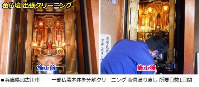 金仏壇をお客様宅で出張クリーニングしましたビフォーアフターの画像です。 兵庫県加古川市のお客様です。