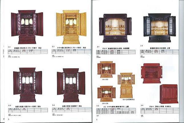 唐木仏壇 新品 新調 カタログ