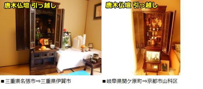 唐木仏壇の引っ越し移動2か所です。名張市から伊賀市、岐阜県関ケ原町から京都市山科区です。