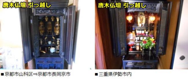 施工事例:唐木仏壇引っ越し 京都市山科区から長岡京市、三重県伊勢市内