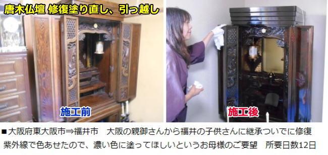 唐木仏壇を東大阪市から福井市まで引っ越ししました。ついでに修復塗り直しをし所要日数12日でした。