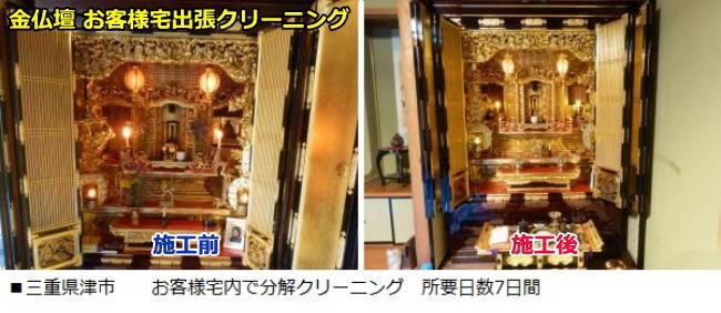 三河仏壇を三重県津市のお客様宅で出張クリーニングを行いました。所要日数7日で施工前と施工後の画像です。