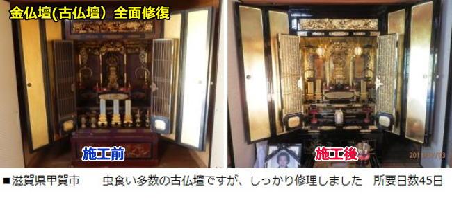 甲賀市の金仏壇を全面修復したビフォーアフター画像です。虫食い多数でしたが、しっかり修理しました。