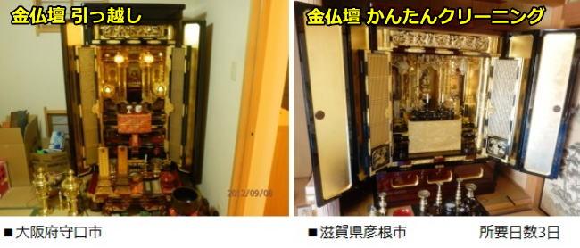 大阪府守口市内で金仏壇を引越し移動しました。また、彦根市で彦根仏壇をかんたんクリーニングしました。