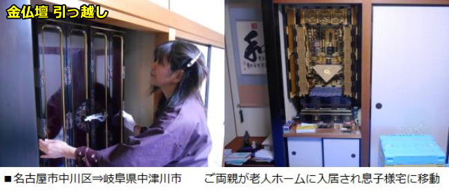 金仏壇の引っ越しを名古屋市中川区より岐阜県中津川市に行いました。ご両親が老人ホームの入居され息子様宅に移動したいとのことでした。