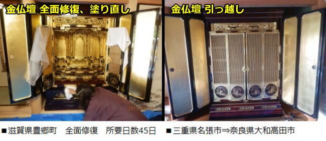 施工事例:金仏壇 引っ越し 名張市から大和高田市
