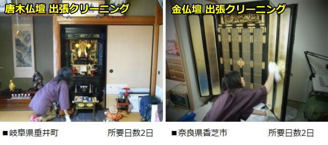 唐木仏壇の出張クリーニングです。 岐阜県垂井町で行い、2日間かかりました。