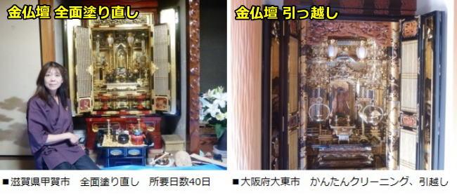 施工事例の一部です。金仏壇を全面塗り直ししました。 滋賀県甲賀市です。 金沢仏壇を引っ越しついでにクリーニングしました。 大阪府大東市内です。