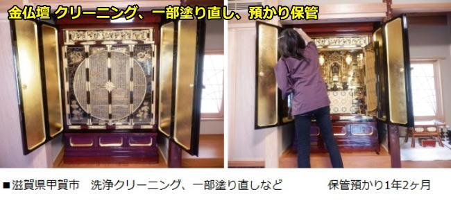 施工事例:滋賀県甲賀市 彦根仏壇 洗浄クリーニング、一部塗り直しなど 預かり保管14カ月