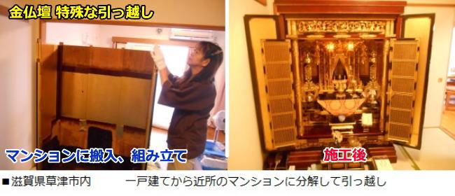施工事例:彦根仏壇一戸建てから仮住まいのマンションへ分解引越し 滋賀県草津市内