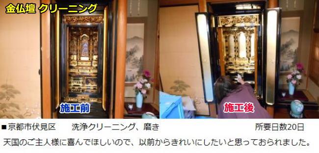 金仏壇の洗浄クリーニングを京都市伏見区で行いました。天国のご主人様に喜んでほしいのできれいにしました。