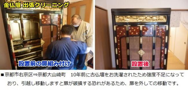 大型京仏壇の引っ越し 京都市右京区から大山崎町 強度不足のため扉を外して移動