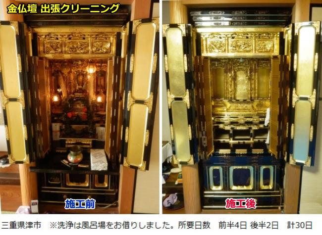 三重県津市のお客様宅で三河仏壇を出張クリーニングしました。所要日数30日でした。