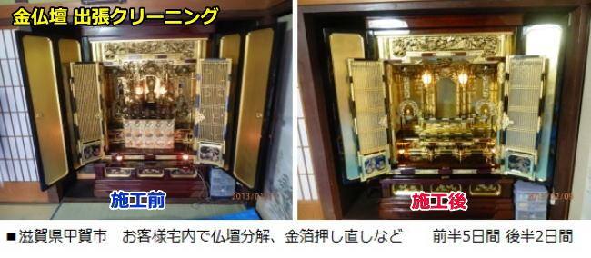 彦根仏壇を甲賀市に出張クリーニングしました。お客様宅内で仏壇分解、金箔押し直しなどで、ビフォーアフターになります。