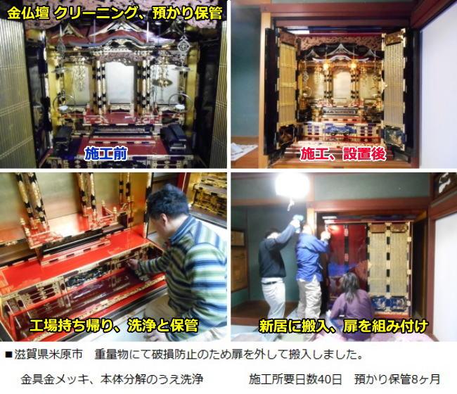 浜壇のクリーニングと預かり保管です。滋賀県米原市で仏壇本体分解の上、洗浄しました。 施工日数と預かり保管8ヶ月
