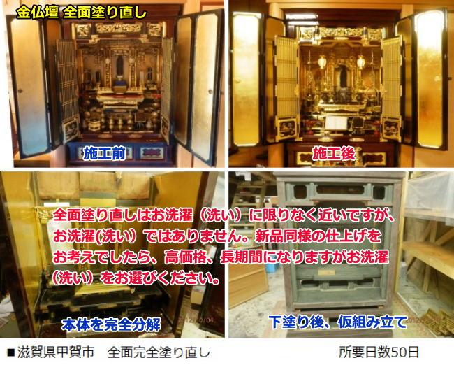 古彦根仏壇(金仏壇)全面塗り直しです。ビフォーアフターです、滋賀県甲賀市で所要日数50日です。本体を完全分解と仮組み立ての画像です。