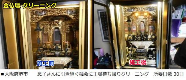 金仏壇クリーニングを大阪府堺市で行いました。施工前後の画像です 所要日数30日でした。