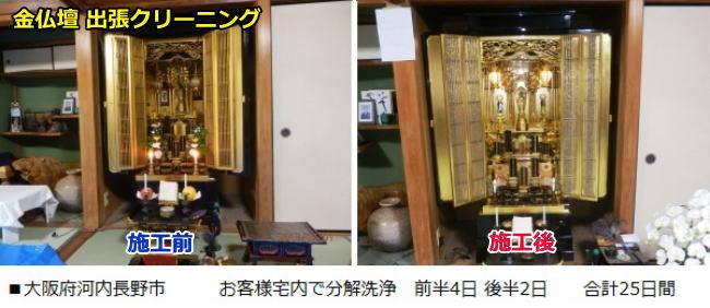 大阪仏壇(金仏壇)出張クリーニングの施工前後 河内長野市 合計25日間
