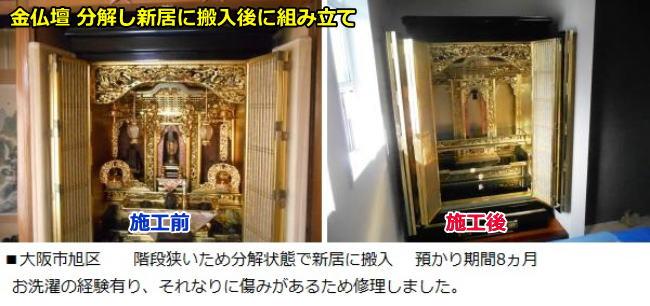 大阪仏壇です。新居に搬入前に分解、搬入後に組み立てのビフォーアフターです。大阪市旭区で預かり期間8ヵ月でした。