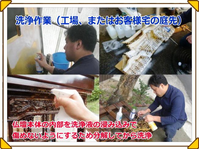 仏壇の洗浄作業風景・お客様宅または工場での作業
