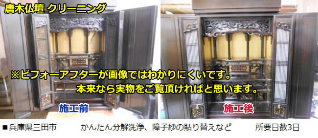 施工実例:唐木仏壇クリーニング 所要日数3日 兵庫県三田市