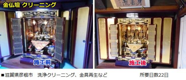 滋賀県彦根市で彦根仏壇クリーニング、施工前と施工後、所要日数22日