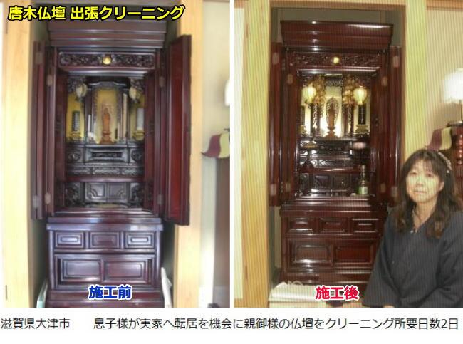 大津市で唐木仏壇の出張クリーニングをしました。2日かかりました画像はビフォーアフターです。