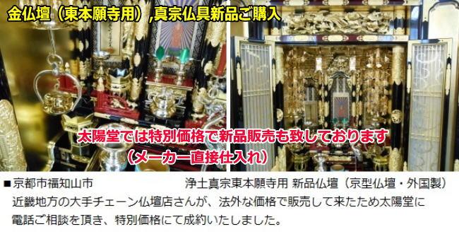 京仏壇新品をご購入されました。 東本願寺用金仏壇で京都市福知山市のお客様宅に納品しました。