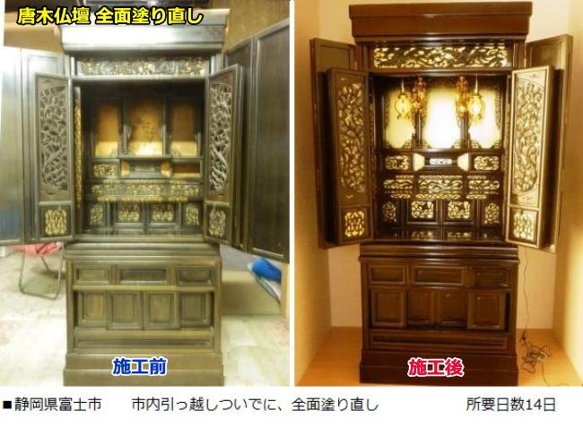 静岡県富士市内で唐木仏壇の引っ越しと全面塗り直し、所要日数14日
