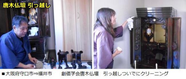 創価学会用の唐木仏壇です。引越しとクリーニングをしました。大阪府守口市から福井市へ引越し移動しました。