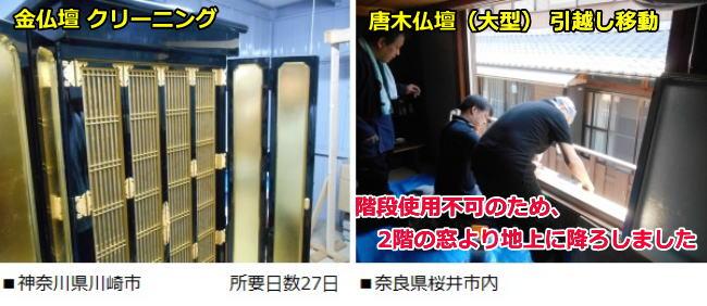 大型唐木仏壇を引越し移動です。奈良県桜井市で二階の窓から仏壇を降ろしました。